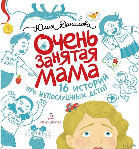 Очень занятая мама. 16 историй про непослушных детей — фото, картинка