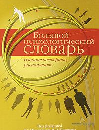 Большой психологический словарь. Б. Мещеряков, В. Зинченко
