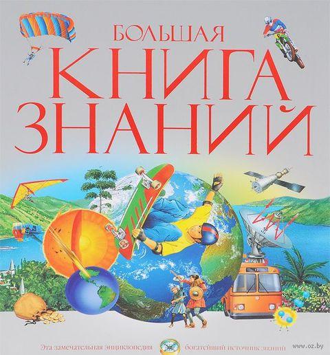 Большая книга знаний. Уэнди Мадгуик, Робин Керрод, Филип Брукс