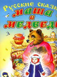 Маша и медведь. Снегурочка (м)