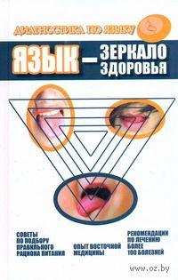 Язык - зеркало здоровья. Диагностика по языку. Дао Хаолян