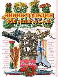 Энциклопедия для детей от А до Я. Том 5. Инд-Кюх. А. Ратина