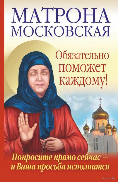 Матрона Московская обязательно поможет каждому!. Анна Чуднова, Ольга Светлова