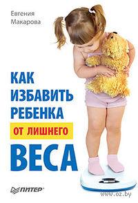 Как избавить ребенка от лишнего веса. Евгения Макарова