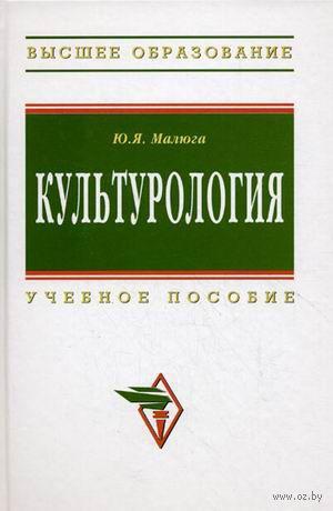 Культурология. Юрий Малюга
