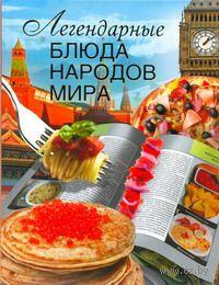 Легендарные блюда народов мира. Г. Маринова