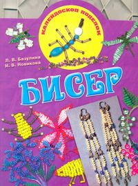 Бисер. И. Новикова, Людмила Базулина