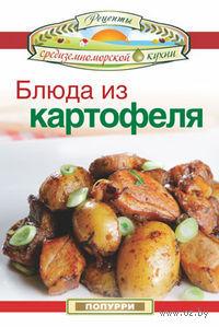 Блюда из картофеля — фото, картинка