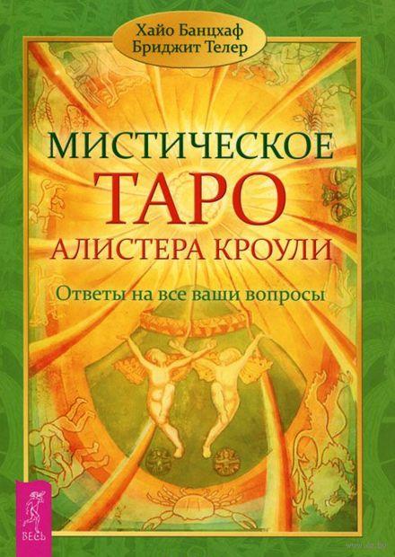 Мистическое Таро Алистера Кроули — фото, картинка