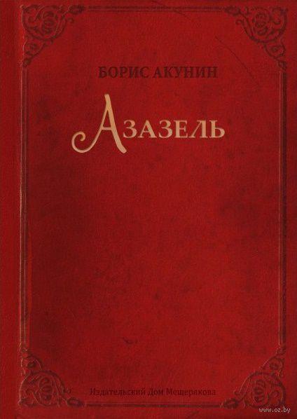Азазель (подарочное издание). Борис Акунин