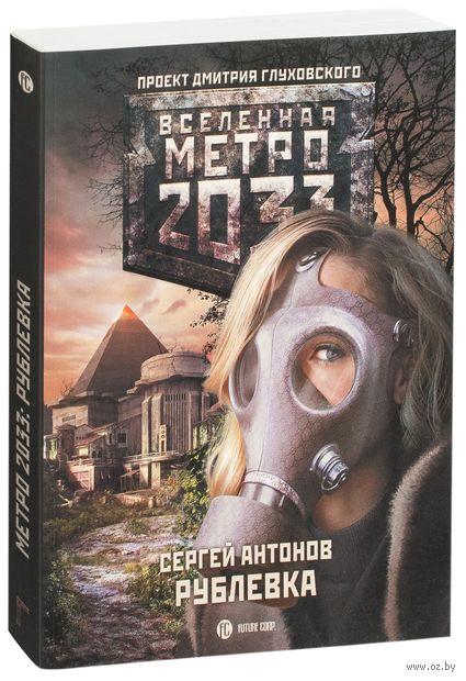 Метро 2033. Рублевка (м). Сергей Антонов