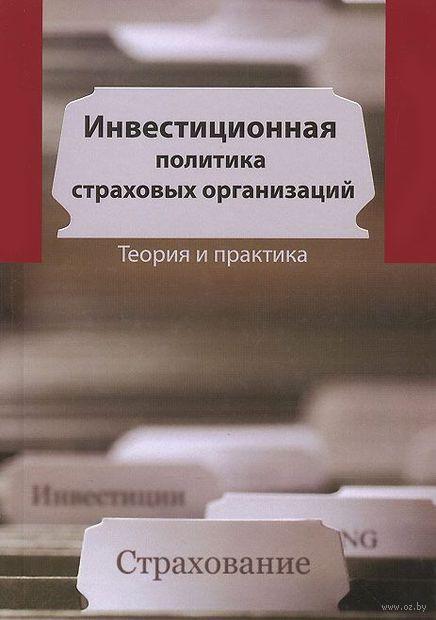 Инвестиционная политика в страховых организациях. Теория и практика. Нодари Эриашвили, С. Березина, Надежда Никулина