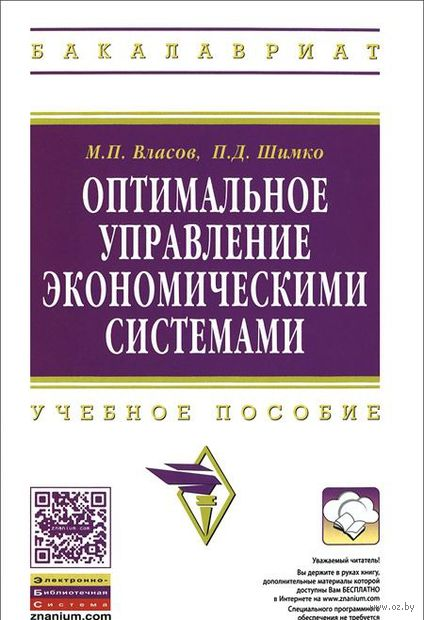 Оптимальное управление экономическими системами. Петр Шимко, Марк Власов