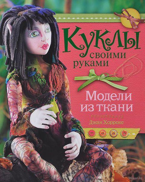 Куклы своими руками. Модели из ткани. Джан Хоррокс