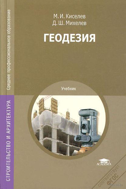 Геодезия. Михаил Киселев, Давид Михелев