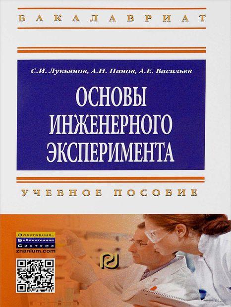 Основы инженерного эксперимента. С. Лукьянов , А. Васильев, А. Панов