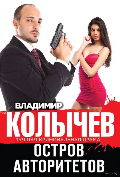 Остров авторитетов (м). Владимир Колычев