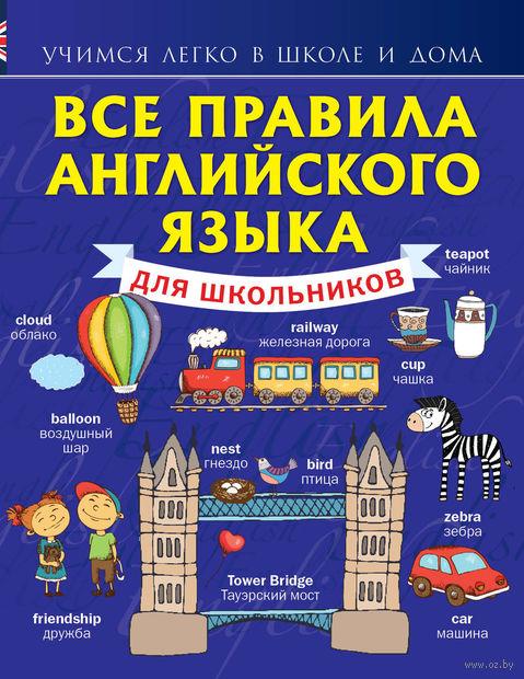 Все правила английского языка для школьников. Сергей Матвеев