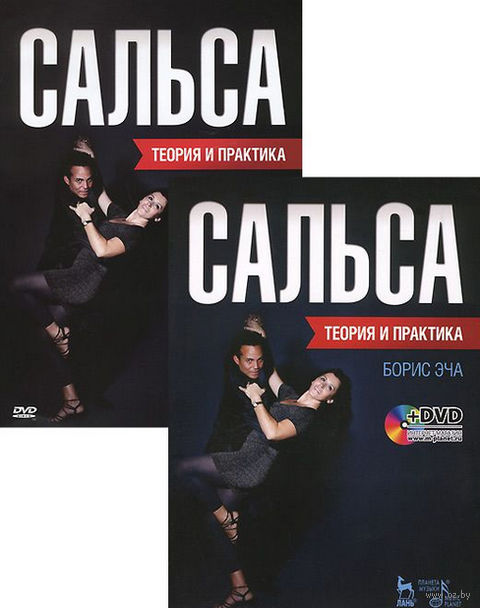 Сальса. Теория и практика (+ DVD). Борис Эча