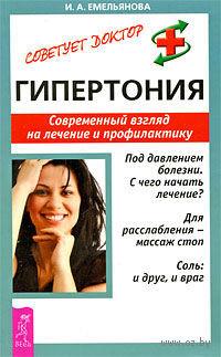 Гипертония. Современный взгляд на лечение и профилактику. Инна Емельянова