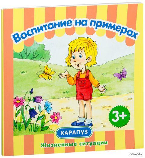 Жизненные ситуации. Дарья Колдина