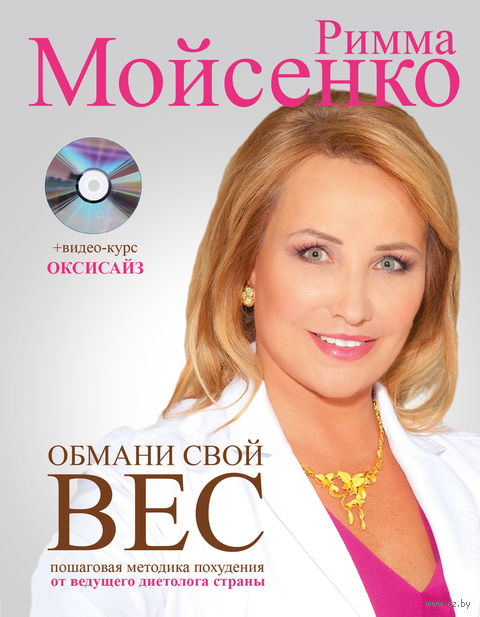 Обмани свой вес (+ CD). Римма Мойсенко