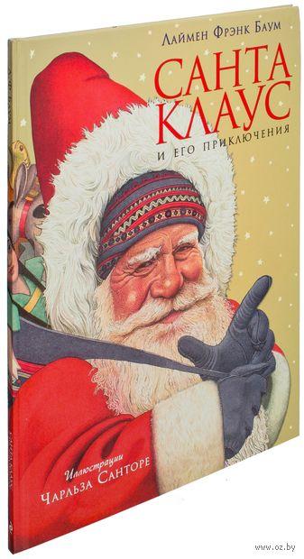 Санта Клаус и его приключения. Лаймен Фрэнк Баум