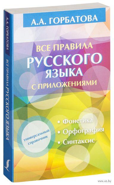 Все правила русского языка с приложениями — фото, картинка