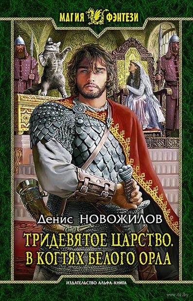 Тридевятое царство. В когтях белого орла. Денис Новожилов