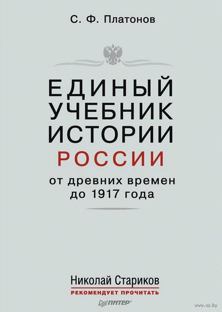 Единый учебник истории России с древних времен до 1917 года. Сергей Платонов