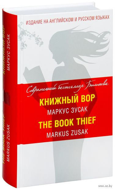 The Book Thief. Маркус Зусак