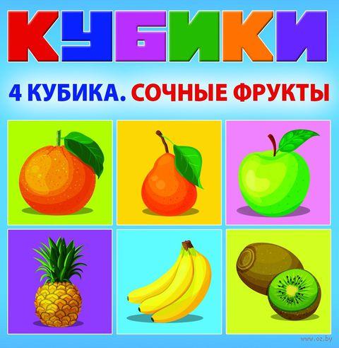 """Кубики """"Сочные фрукты"""" (4 шт)"""