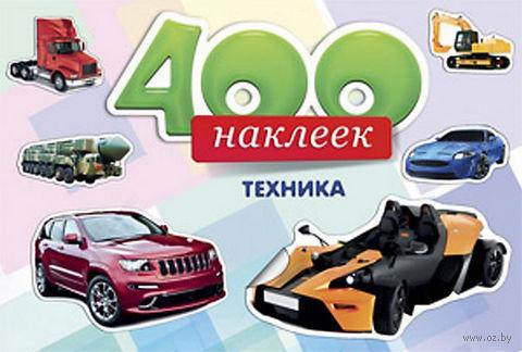 Техника. 400 наклеек — фото, картинка