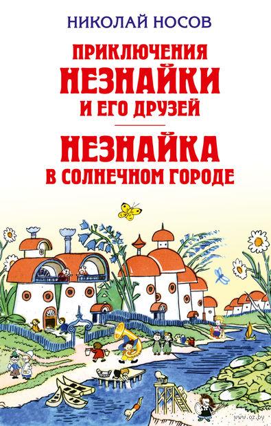 Приключения Незнайки и его друзей. Незнайка в Солнечном городе. Николай Носов