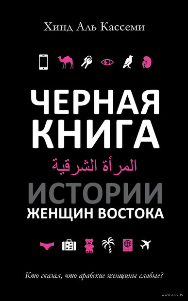 Черная книга. Истории женщин Востока. Хинд Аль Кассеми
