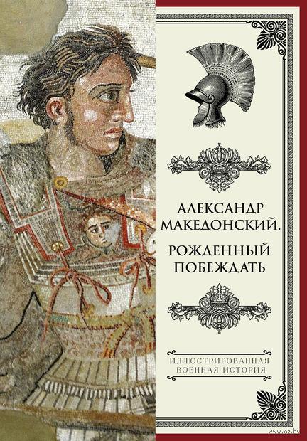 Александр Македонский. Рожденный побеждать — фото, картинка