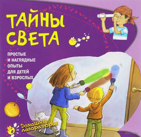 Тайны света. Простые и наглядные опыты для детей и взрослых — фото, картинка