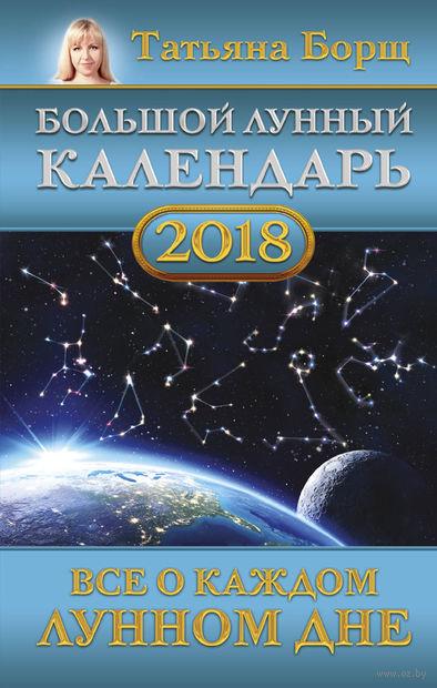 Большой лунный календарь на 2018 год. Все о каждом лунном дне — фото, картинка