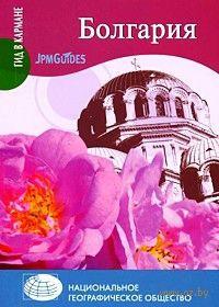 Болгария — фото, картинка