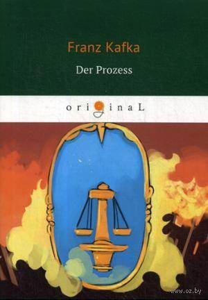Der Prozess — фото, картинка
