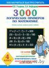 3000 логических примеров по математике. Сложение, вычитание, умножение и деление со скобками. 4 класс — фото, картинка