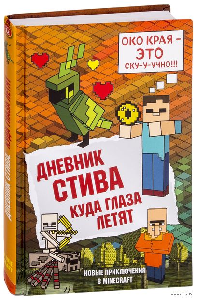 Дневник Стива. Книга 12. Куда глаза летят — фото, картинка