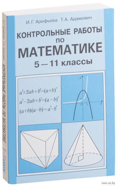 Контрольные работы по математике. 5-11 классы — фото, картинка