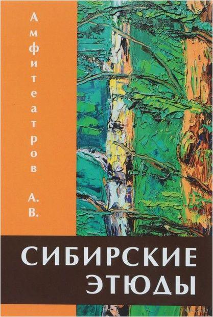 Сибирские этюды — фото, картинка
