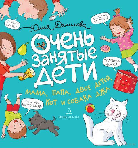 Очень занятые дети. Мама, папа, двое детей, кот и собака Джа — фото, картинка