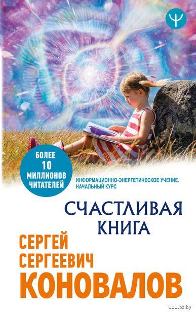 Счастливая книга. Информационно-энергетическое Учение. Начальный курс (м) — фото, картинка