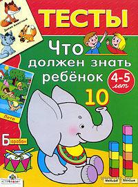 Что должен знать ребенок 4-5 лет — фото, картинка