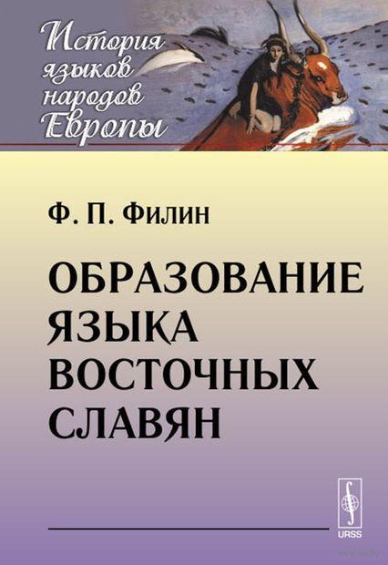 Образование языка восточных славян. Федот  Филин