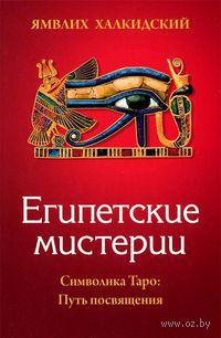 Египетские мистерии. Символика Таро. Путь посвящения — фото, картинка