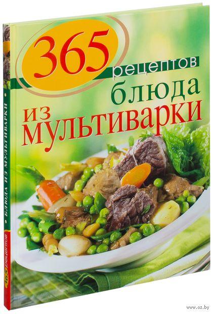 365 рецептов. Блюда из мультиварки. С. Иванова